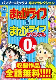 バンブーコミックス 4コマセレクション まんがライフ&まんがライフオリジナル0号 漫画試し読み,立ち読み