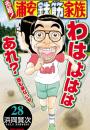 元祖!浦安鉄筋家族 漫画