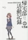 帰宅部活動記録 漫画