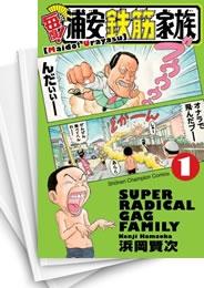 【中古】毎度!浦安鉄筋家族 漫画