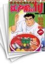 【中古】江戸前の旬 漫画
