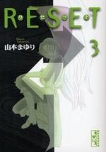 RESET リセット[文庫版] 漫画