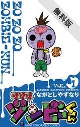 ゾゾゾ ゾンビ-くん 漫画試し読み,立ち読み