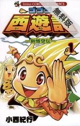 ゴゴゴ西遊記―新悟空伝― 漫画試し読み,立ち読み