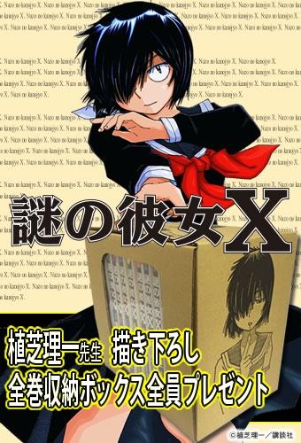 X (漫画)の画像 p1_22