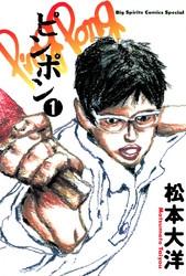 ピンポン (1-5巻 全巻)
