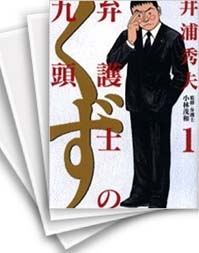 【中古】弁護士のくず 漫画