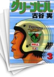 【中古】グリーンヒル 漫画