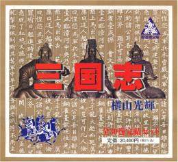 三国志 [文庫版] 漫画