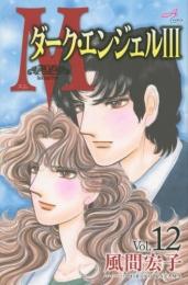 M ダーク・エンジェル3 漫画