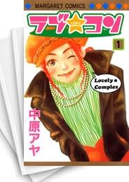 【中古】ラブ★コン 漫画