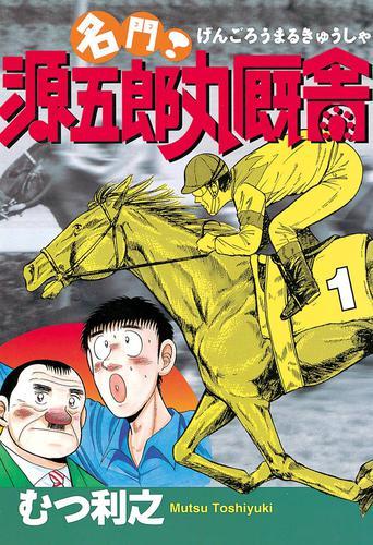 名門! 源五郎丸厩舎 漫画試し読み,立ち読み