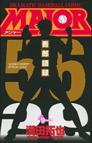 MAJOR [吾郎語録]少年サンデー公式ガイド 漫画