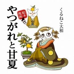 くるねこ (1-15巻 最新刊) /漫画 ...
