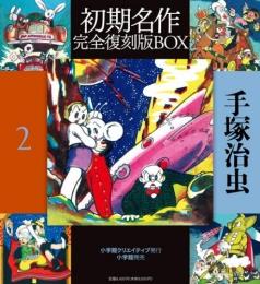 手塚治虫初期名作完全復刻版BOX2
