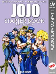 ジョジョの奇妙な冒険 STARTER BOOK 漫画試し読み,立ち読み