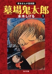 墓場鬼太郎 [文庫版] 漫画