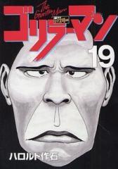ゴリラーマン 新世紀リマスター 漫画