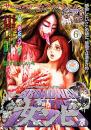 ブロードウェイ・オブ・ザ・デッド 女ンビ -童貞SOS- 漫画