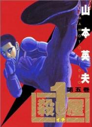 殺し屋1(イチ) 漫画