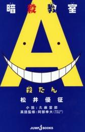 【ライトノベル】暗殺教室 殺たん 漫画