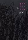 虹ヶ原ホログラフ 漫画