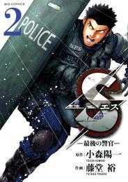 Sエス―最後の警官― 漫画