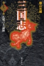 三国志 [愛蔵版] 漫画