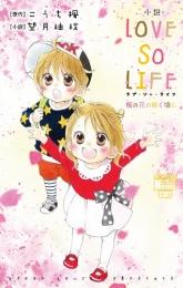 小説 LOVE SO LIFE 桜の花の咲く頃に 漫画