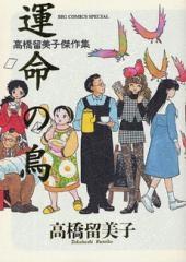 高橋留美子傑作集 運命の鳥 漫画