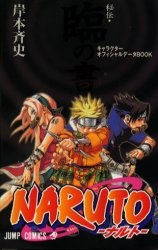 NARUTO ナルトキャラクターブックセット 漫画