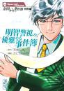 金田一少年の事件簿 [文庫版] (1-34巻 最新刊)