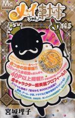 メイちゃんの執事 14. 漫画