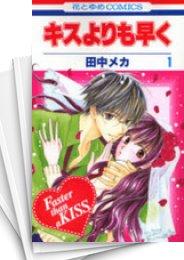 【中古】キスよりも早く 漫画