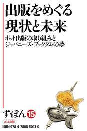 ず・ぼん15-9 出版をめぐる現状と未来【分冊版】 漫画