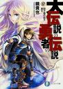 【ライトノベル】大伝説の勇者の伝説 漫画