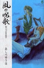 風の呪歌 射千玉の髪の姫君 漫画
