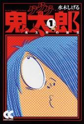 ゲゲゲの鬼太郎 [文庫版] 漫画