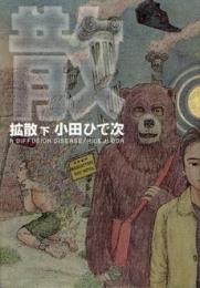 拡散 (上下巻 全巻) 漫画