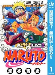 NARUTO-ナルト- 漫画試し読み,立ち読み