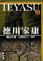 徳川家康 [文庫版] 漫画