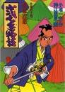 弐十手物語 漫画