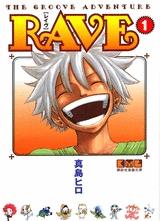 RAVE  レイヴ [文庫版] 漫画