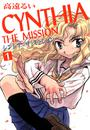 CYNTHIA THE MISSION 漫画