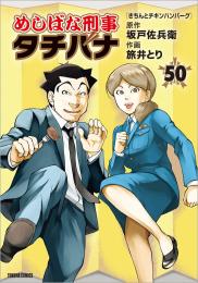 めしばな刑事タチバナ 漫画