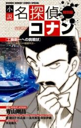 名探偵コナン (1-91巻 最新刊)