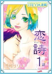 恋詩~16歳×義父『フレイヤ連載』 漫画試し読み,立ち読み