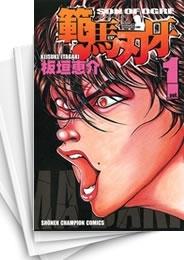 【中古】範馬刃牙 漫画