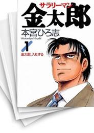 【中古】サラリーマン金太郎 [B6版] 漫画