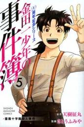 金田一少年の事件簿 20周年記念シリーズ 漫画